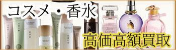コスメ・香水高価高額買取