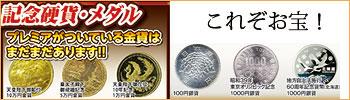 記念メダル・硬貨高価高額買取
