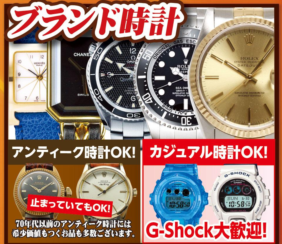 ブランド時計高価高額買取