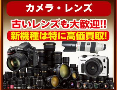 cameramain