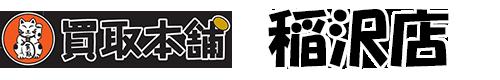 買取本舗 稲沢・国府宮店